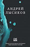 Андрей Лысиков -Стихи