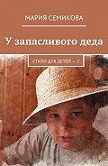 Мария Семикова -Узапасливогодеда. Стихи для детей–2