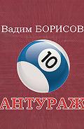 Вадим Борисов - Антураж
