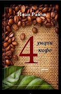 Иван Райли - Четыре унции кофе