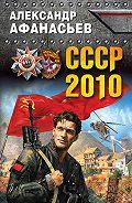 Александр Афанасьев -СССР-2010