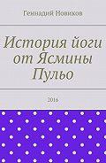Геннадий Новиков -История йоги отЯсмины Пульо