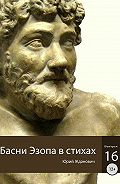 Юрий Жданович -Басни Эзопа в стихах. Выпуск 16