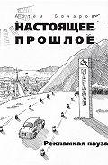 Артем Бочаров - Рекламная пауза (сборник)