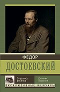 Федор Достоевский -Слезинка ребенка. Дневник писателя