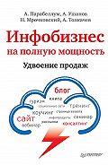 Андрей Парабеллум -Инфобизнес на полную мощность. Удвоение продаж
