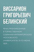 В. Г. Белинский - Речи, произнесенные в торжественном собрании императорского Московского университета, 10-го июня, 1839…