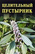 Иван Дубровин - Целительный пустырник