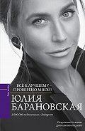 Юлия Барановская -Проверено мной – всё к лучшему