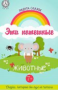 Ирина Горбачева -Эти потешные животные