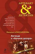 Наталья Александрова -Легенда о «Ночном дозоре»