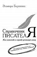 Эльвира Валерьевна Барякина -Справочник писателя. Как написать и издать успешную книгу