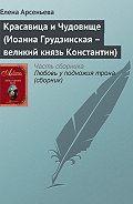 Елена Арсеньева - Красавица и Чудовище (Иоанна Грудзинская – великий князь Константин)