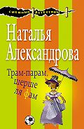 Наталья Николаевна Александрова -Трам-парам, шерше ля фам