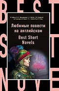 Френсис Фицджеральд - Любимые повести на английском / Best Short Novels