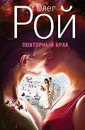 Олег Рой -Повторный брак