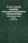 Иосиф Сталин -О статье Энгельса «Внешняя политика русского царизма» (письмо членам Политбюро ЦК ВКП(б))