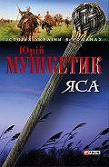 Юрій Мушкетик - Яса. Том 2