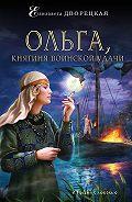 Елизавета Дворецкая -Ольга, княгиня воинской удачи