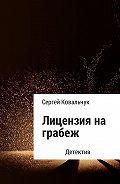 Сергей Васильевич Ковальчук -Лицензия на грабеж