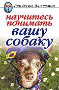 Ирина Зайцева -Научитесь понимать вашу собаку