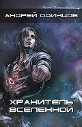 Андрей Одинцов -Хранитель Вселенной, или Негуманоиды