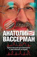 Анатолий Вассерман -Хронические комментарии к российской истории
