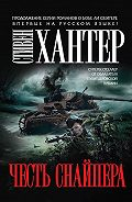 Стивен Хантер - Честь снайпера