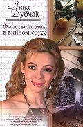 Анна Дубчак - Филе женщины в винном соусе