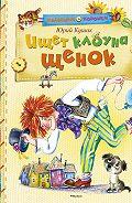 Юрий Кушак - Ищет клоуна щенок