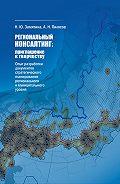 А. Пилясов - Региональный консалтинг: приглашение к творчеству. Опыт разработки документов стратегического планирования регионального и муниципального уровня