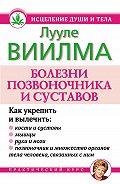 Лууле Виилма - Болезни позвоночника и суставов