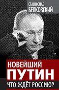 Станислав Белковский -Новейший Путин. Что ждет Россию?