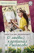 Анастасия Дронченко - О любви, картинах и Рыбакове