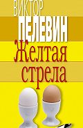Виктор Олегович Пелевин -Желтая стрела (сборник)