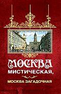 Борис Соколов -Москва мистическая, Москва загадочная