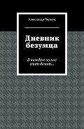 Александр Чернец -Дневник безумца. В каждом из нас спит демон…