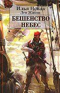 Илья Новак -Бешенство небес