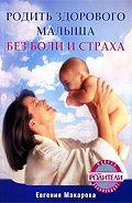 Екатерина Васильевна Макарова -Родить здорового малыша без боли и страха