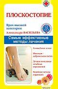 Александра Васильева - Плоскостопие. Самые эффективные методы лечения