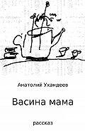 Анатолий Ухандеев -Васина мама