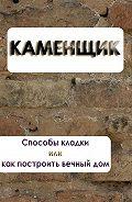 Илья Мельников - Способы кладки или как построить вечный дом