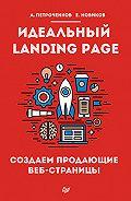 А. Петроченков - Идеальный Landing Page. Создаем продающие веб-страницы