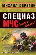 Михаил Серегин - Тайна черного ящика