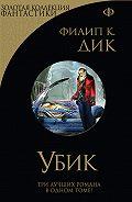 Филип Дик - Убик (сборник)