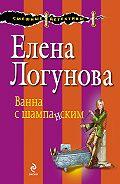 Елена Логунова -Ванна с шампанским