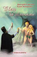 Дмитрий Савельев - Свет за облаками