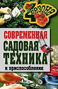Галина Серикова -Современная садовая техника и приспособления