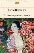 Борис Леонидович Пастернак -Стихотворения. Поэмы