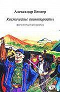 Александр Кеслер -Космические авантюристы